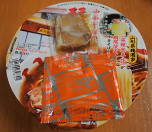 琴平荘カップラーメンを食べた