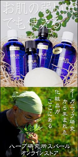 お肌の弱い人でも使える。オーガニック基礎化粧品 山澤清のハーブ研究所スパール オンラインストア