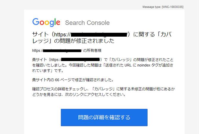 問題が修正されたというGoogleからのメール